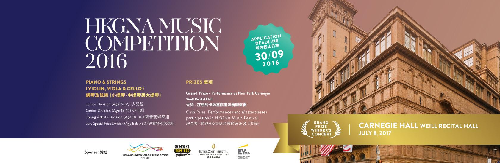 music-comp-banner2