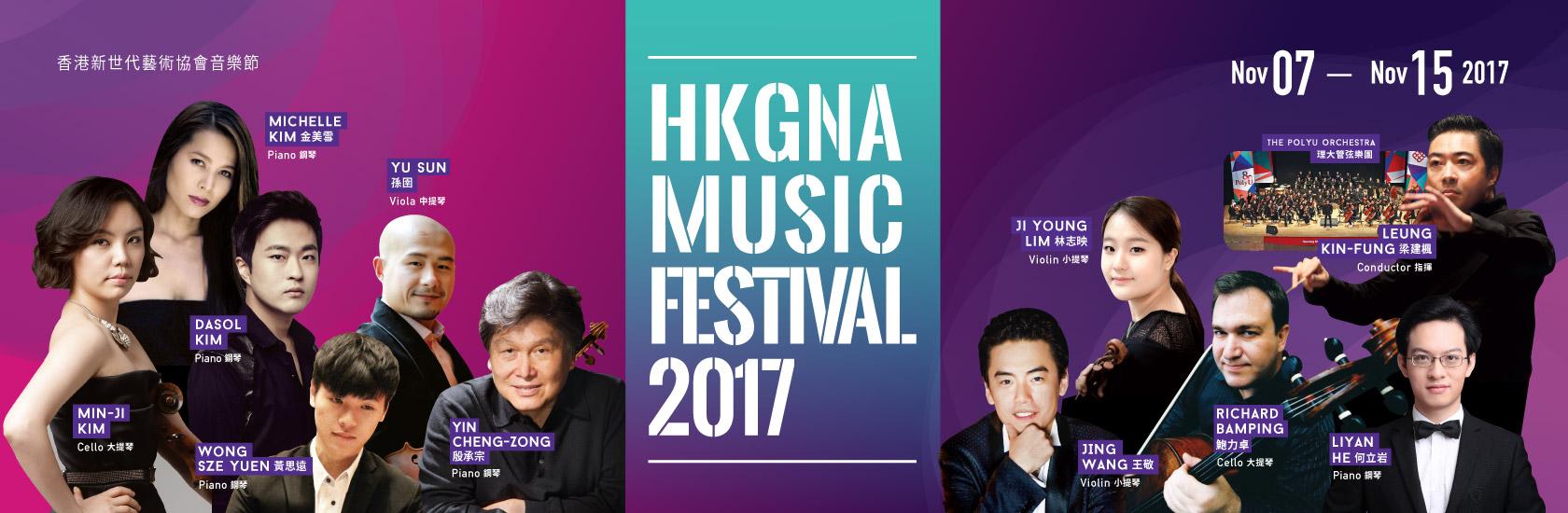 web-banner2017